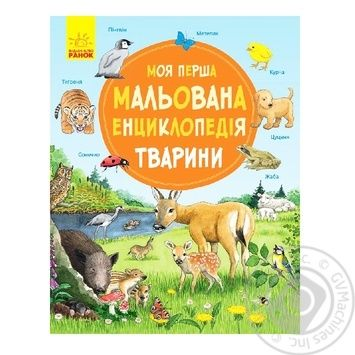 Ranok Book Animals Encyclopedia - buy, prices for Furshet - image 1