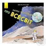 Книга Наука про Всесвіт Ранок 271811