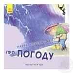 Ranok Book Science of Weather 271809
