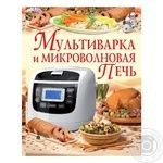 Multicooker and Microwave Book
