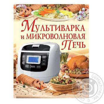 Книга Мультиварка або мікрохв.піч КБ рос - купить, цены на Фуршет - фото 1