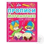 Krystal Buk Book Regulations Mathematics