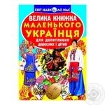 Книга Кристалл Бук Большая книга Маленького Украинца