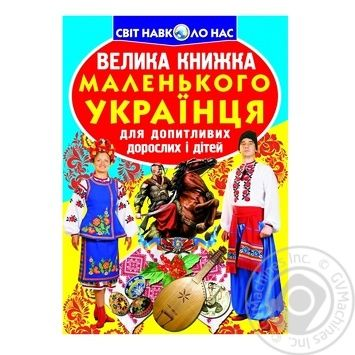 Krystal Buk Big Book of the Little Ukrainian - buy, prices for Furshet - image 1