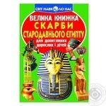 Krystal Buk Great Book Treasures of Egypt