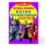 Книга Кристалл Бук Большая книга Воины