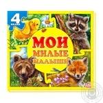 Ranok Book My Cute Kids А353002Р