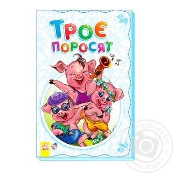 Ranok Book Three Piglets Fairy Tale 229525 - buy, prices for Furshet - image 1