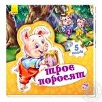 Книга Ранок Три поросенка сказки 260317 - купить, цены на Фуршет - фото 1