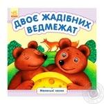 Книга Ранок Двое жадных медвежат 269949