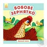 Книга Ранок Бобовое зернышко сказки 269951