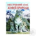 Книга Кристалл Бук Атлас живой природы