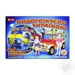 Ranok-Creative 3v1 game We travel Ukraine 8+