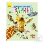 Книга Животные энциклопедия