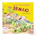 Книга Ранок Наука о Земле
