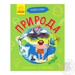 Ranok Book Chomusyky Nature Л875011У - buy, prices for Furshet - image 1