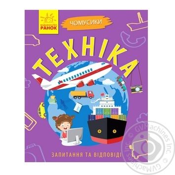 Ranok Book Chomusyki Technique Л875013У - buy, prices for Furshet - image 1
