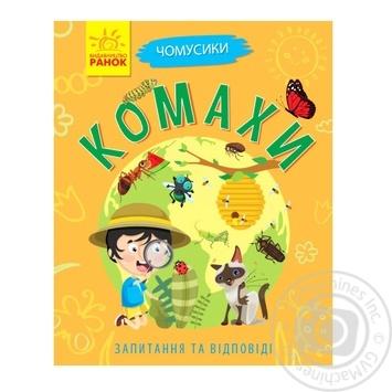 Книга Ранок Чомусики Насекомые Л875014У - купить, цены на Фуршет - фото 1