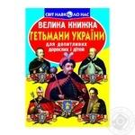 Книга Кристалл Бук Гетманы Украины Большая книга