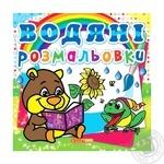 Krystal Buk Watercolor Teddy Bear Coloring Pages