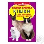 Krystal Buk Big Book Cats