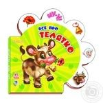 Ranok Book About all Calves М289010У - buy, prices for Furshet - image 1