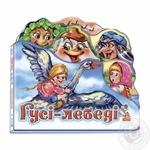 Книга Ранок Гуси лебеди сказки М332012У