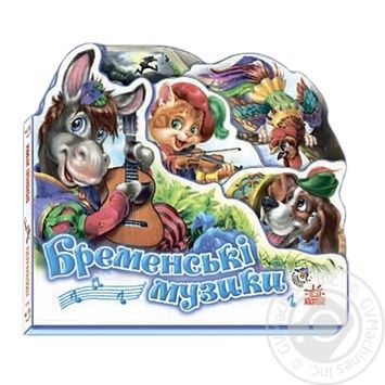Книга Ранок Бременские музыканты М332011У - купить, цены на Фуршет - фото 1