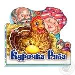Книга Ранок Курочка Ряба Казки М332015У