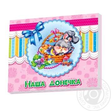 Ranok Album Our Daughter 221114 - buy, prices for Furshet - image 1