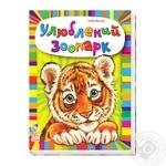 Ranok Book Favorite Zoo М212004У