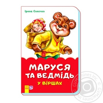 Ranok Book Marusia and the Bear М680007У - buy, prices for CityMarket - photo 1