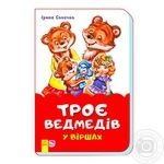 Книга Ранок Трое медведей М680008У