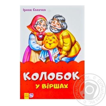 Книга Колобок Ранок М680010У