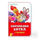 Книга Ранок Зайчикова хатка М680012У - купити, ціни на Фуршет - фото 1