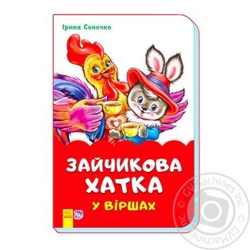 Ranok Book Bunny House М680012У - buy, prices for Furshet - image 1