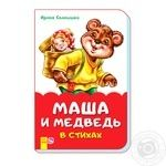 Ranok Book Masha and the Bear M680015P