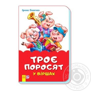 Ranok Book Three Piglets M680016У - buy, prices for Furshet - image 1