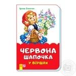 Книга Ранок Красная шапочка М680017У