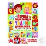 Книга Первая Энциклопедия Животных для малышей