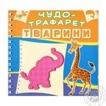 Книга Чудо-Трафарет Животные