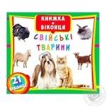 Книга Домашние Животные с окошками