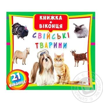 Книга с окошками Кристалл Бук Домашние животные - купить, цены на Фуршет - фото 1