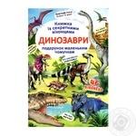Книга с окошками Кристалл Бук Динозавры