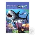 Книга Світ Навколо Нас Акули