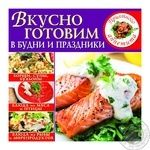 Book The Delicious Cooking - buy, prices for Furshet - image 1