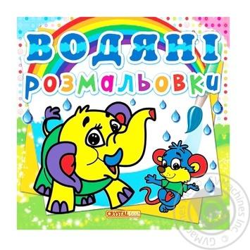Раскраски водяные Кристалл Бук Слоненок - купить, цены на Фуршет - фото 1