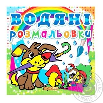 Раскраски водяные Кристалл Бук Щенок - купить, цены на Фуршет - фото 1