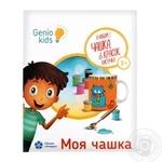 Набір для дитячої творчості Genio Kids-Art Моя чашка