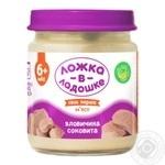 Puree Lozhka v kadoshke beef for children 100g